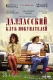 Далласский клуб покупателей (2013) фильм смотреть онлайн