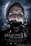Владение 18 (2014) фильм смотреть онлайн