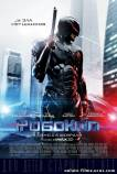 Робокоп (2014) фильм смотреть онлайн